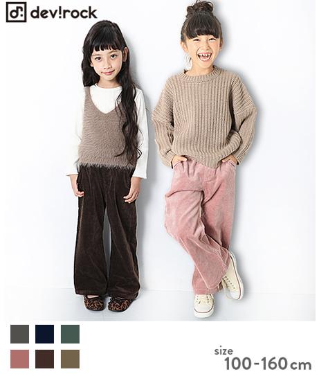 子供服 キッズ コーデュロイ ワイドパンツ 女の子 ベビー ボトムス 長ズボン 韓国子供服