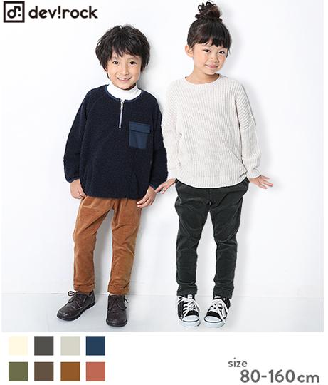 子供服 キッズ コーデュロイタックパンツ 男の子 女の子 ベビー ボトムス 長ズボン 韓国子供服