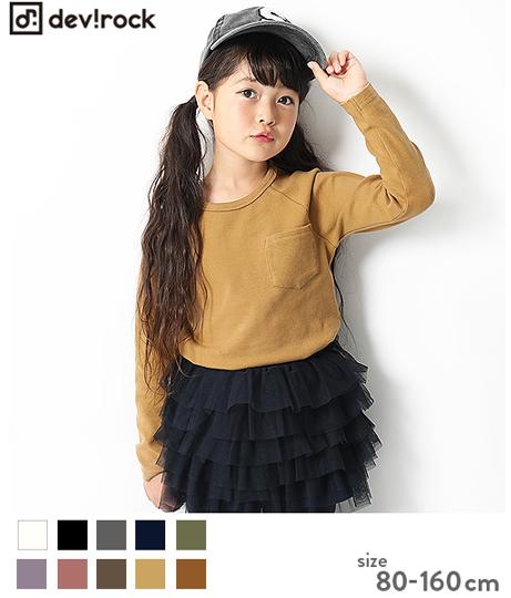子供服 キッズ ポケット付厚手 長袖 Tシャツ 男の子 女の子 ベビー トップス 長袖 長そで 韓国子供服