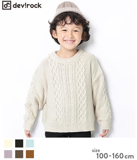 子供服 キッズ ざっくり編みケーブル ニット 男の子 女の子 ベビー セーター トップス 長袖 長そで 韓国子供服