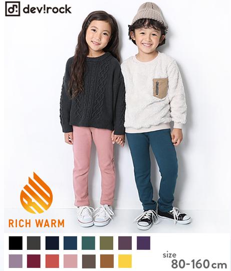 子供服 キッズ 裏シャギーストレッチパンツ 裏起毛 男の子 女の子 ベビー ボトムス 長ズボン 韓国子供服