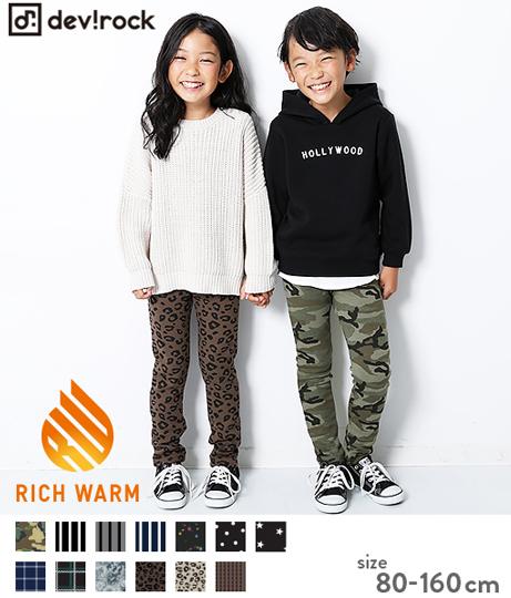 子供服 キッズ プリント裏シャギーストレッチパンツ 裏起毛 男の子 女の子 ベビー ボトムス 長ズボン 韓国子供服