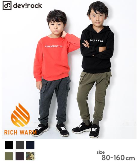 子供服 キッズ 裏シャギーカーゴパンツ 裏起毛 男の子 女の子 ベビー ボトムス 長ズボン 韓国子供服