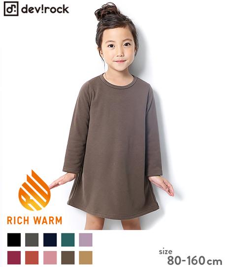 子供服 キッズ 裏シャギーワンピース 女の子 ベビー 裏起毛 トップス 長袖 長そで 韓国子供服
