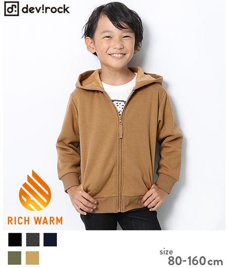 子供服 キッズ 裏シャギージップパーカー 男の子 女の子 ベビー 裏起毛 トップス 長袖 長そで 韓国子供服