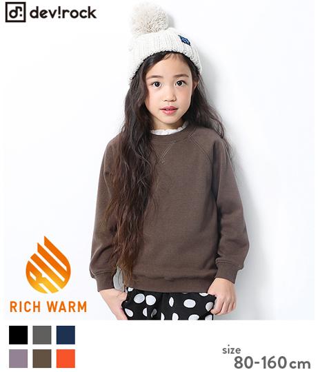 子供服 キッズ 裏&表シャギー トレーナー 裏起毛 男の子 女の子 ベビー トップス 長袖 長そで 韓国子供服