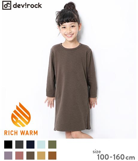 子供服 キッズ 裏シャギー膝丈ワンピース 裏起毛 女の子 ベビー トップス 長袖 長そで 韓国子供服