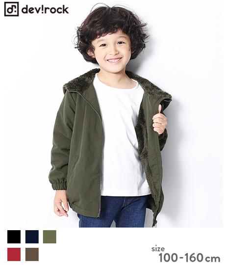 子供服 キッズ 裏ボアジャケット 男の子 女の子 ベビー アウター ジャケット 韓国子供服