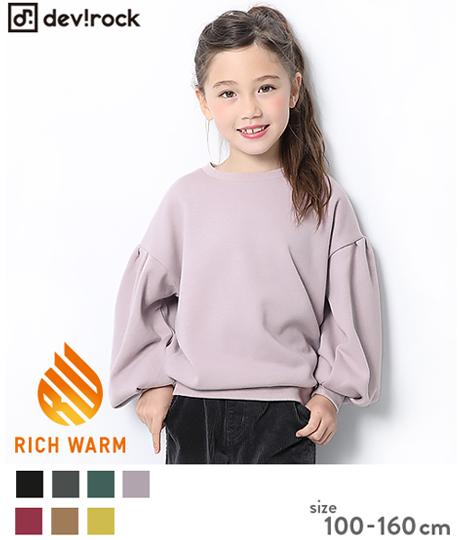 子供服 キッズ 裏シャギー袖バルーントレーナー 裏起毛 女の子 ベビー トップス 長袖 長そで 韓国子供服