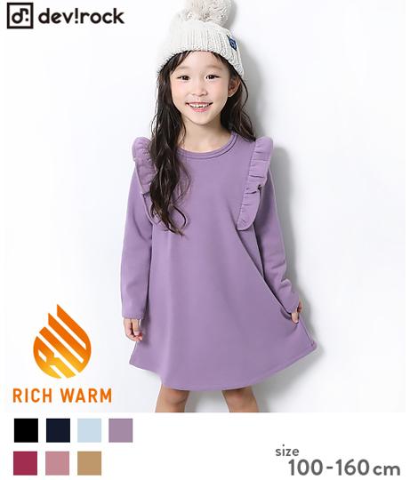 子供服 キッズ 裏シャギー肩フリル ワンピース 裏起毛 女の子 ベビー トップス 長袖 長そで 韓国子供服