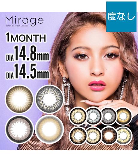 カラコン:Mirage 12clors  14.5mm&14.8mm(1箱2枚/マンスリー)【度なし】