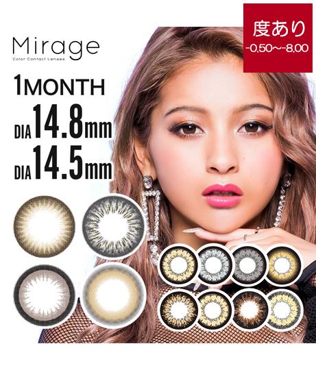 カラコン:Mirage 12clors 14.5mm&14.8mm(1箱2枚/マンスリー)【度あり】