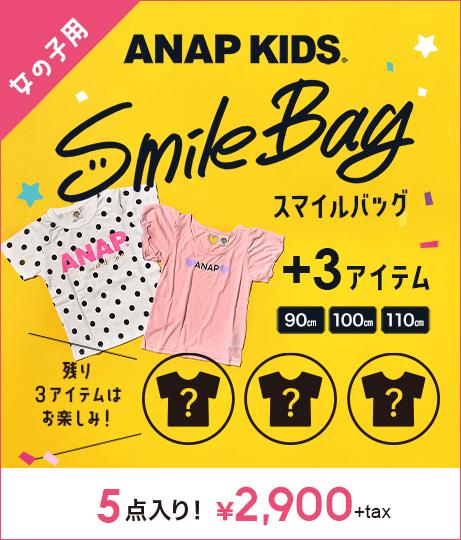 KIDS スマイルバッグ(5点セット 女の子用)