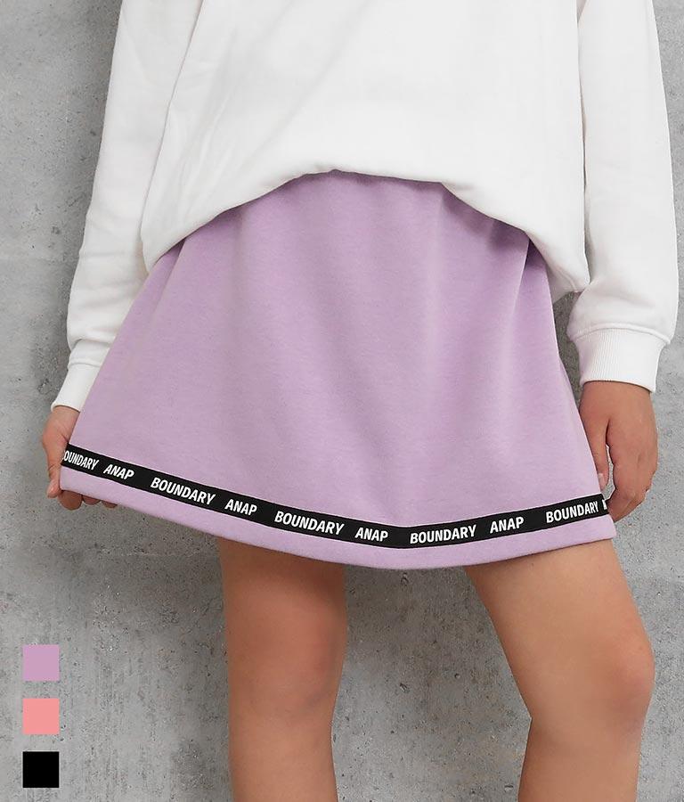 裏シャギーラインロゴスカート