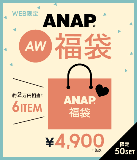ANAP AW 福袋(6点セット)