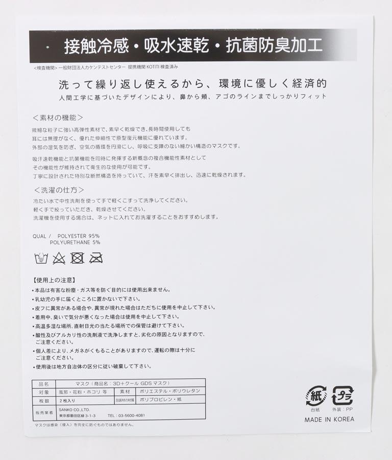 【KIDS】タイダイマスク2Pセット(Others/その他) | anap mimpi