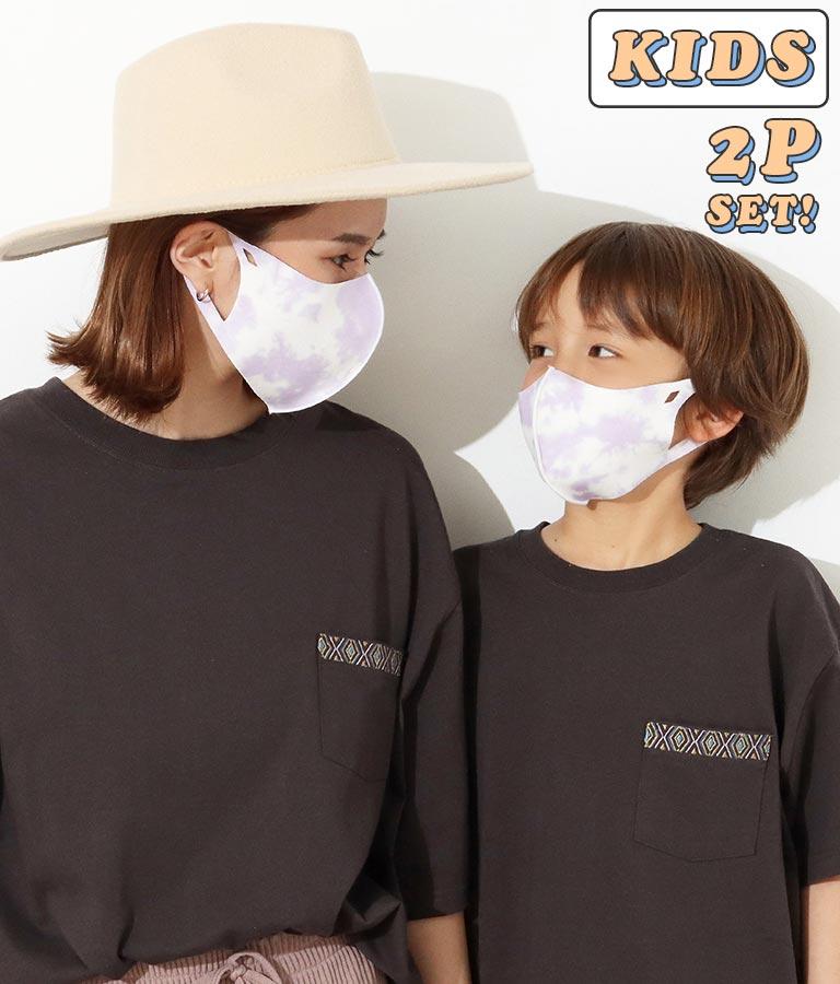 【KIDS】タイダイマスク2Pセット