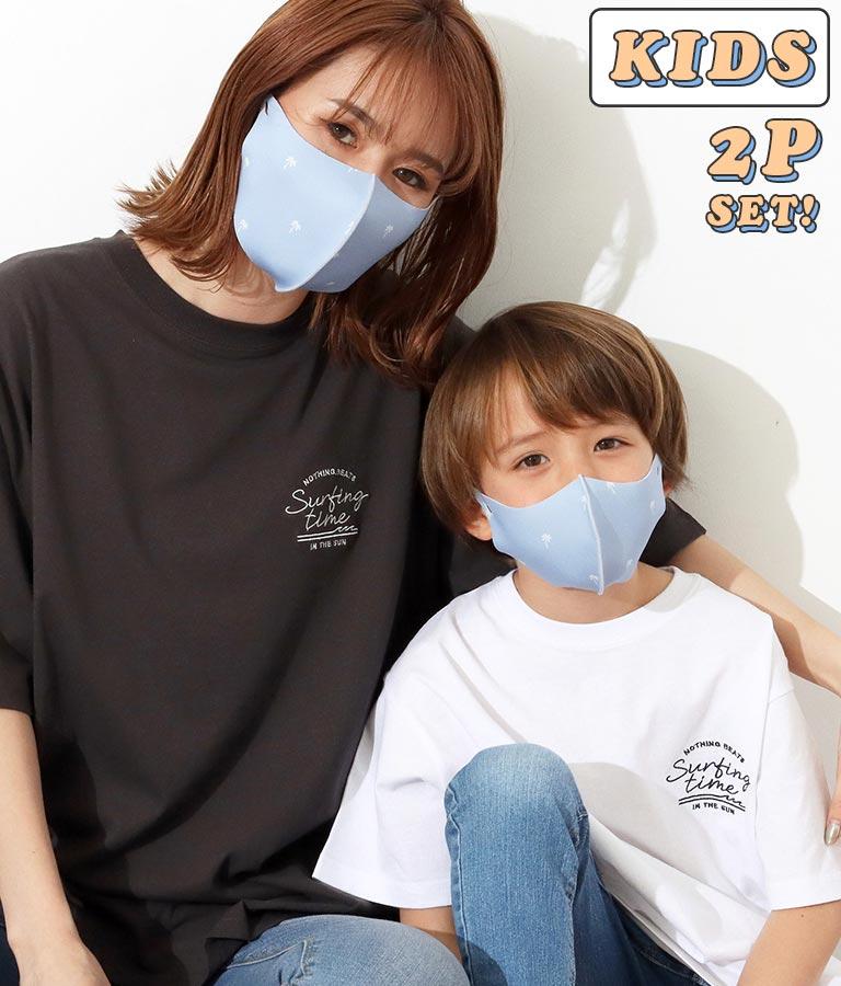 【KIDS】パームツリー2Pマスクセット