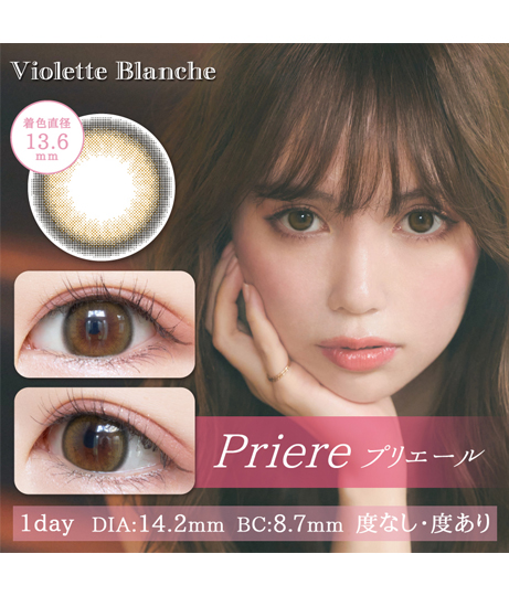 カラコン:Violette Blanche【度なし】(Others/カラーコンタクト) | Love Handles