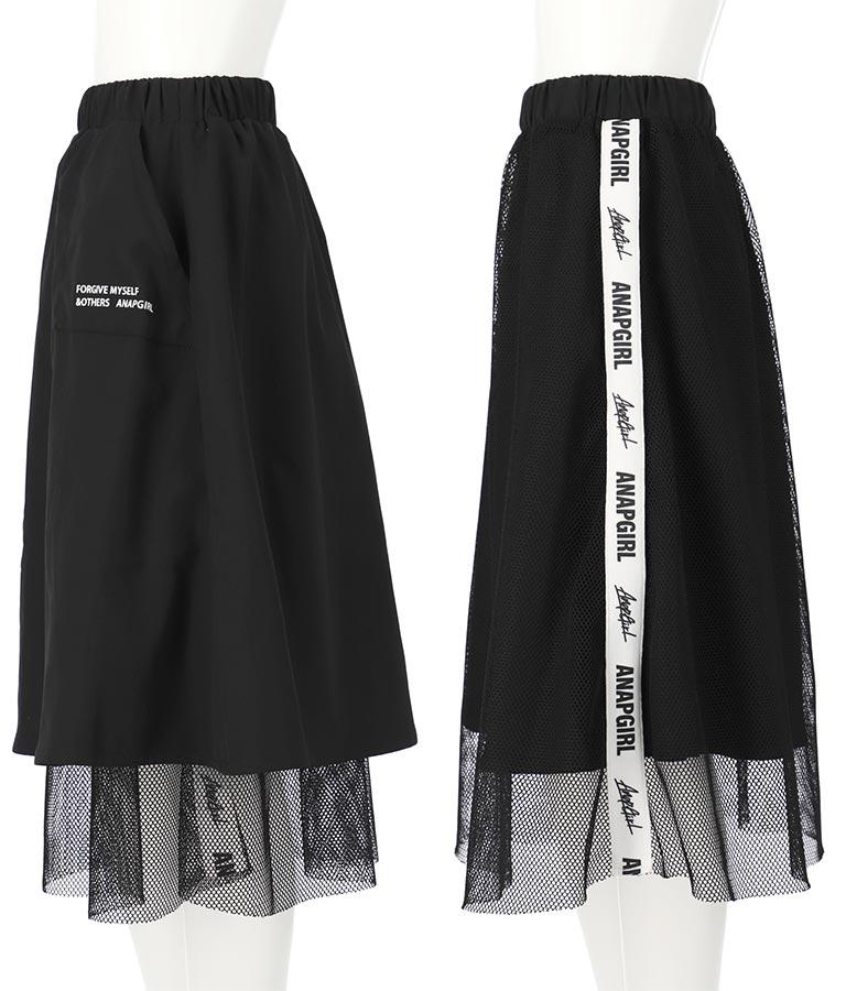 リバーシブルメッシュ付きミディ丈スカート(ボトムス・パンツ /スカート) | ANAP GiRL
