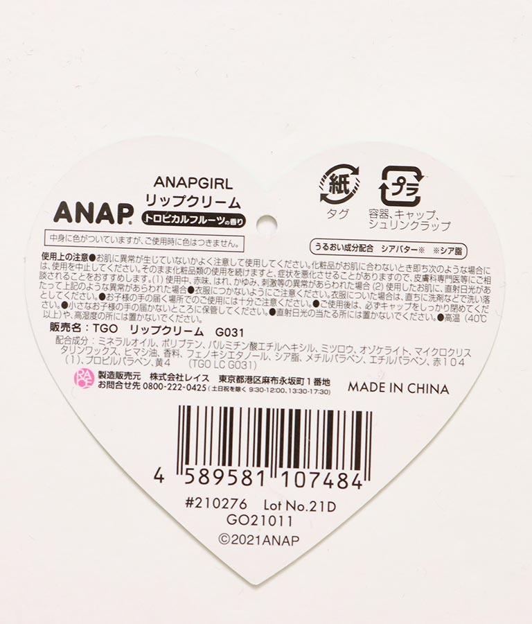 リップクリームシリコンカバー付(Others/その他) | ANAP GiRL