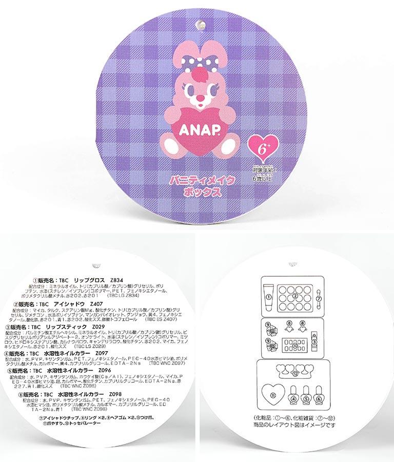 ポンポンちゃんバニティコスメボックス(Others/その他) | ANAP KIDS