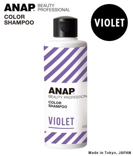 ANAP カラーシャンプー バイオレット
